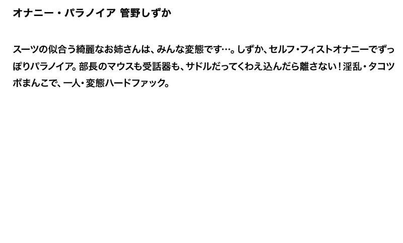 【お得セット】まとめて抜ける!!オナニー・パラノイア シリーズ 川菜美鈴/大沢佑香/管野しずか6