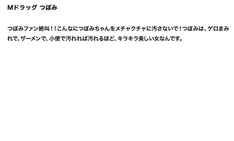 【お得セット】まとめて抜ける!!Mドラッグ シリーズ 2 つぼみ 妃乃ひかり 七咲楓花2