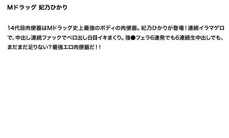 【お得セット】まとめて抜ける!!Mドラッグ シリーズ 2 つぼみ 妃乃ひかり 七咲楓花4