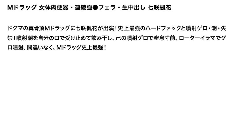 【お得セット】まとめて抜ける!!Mドラッグ シリーズ 2 つぼみ 妃乃ひかり 七咲楓花6