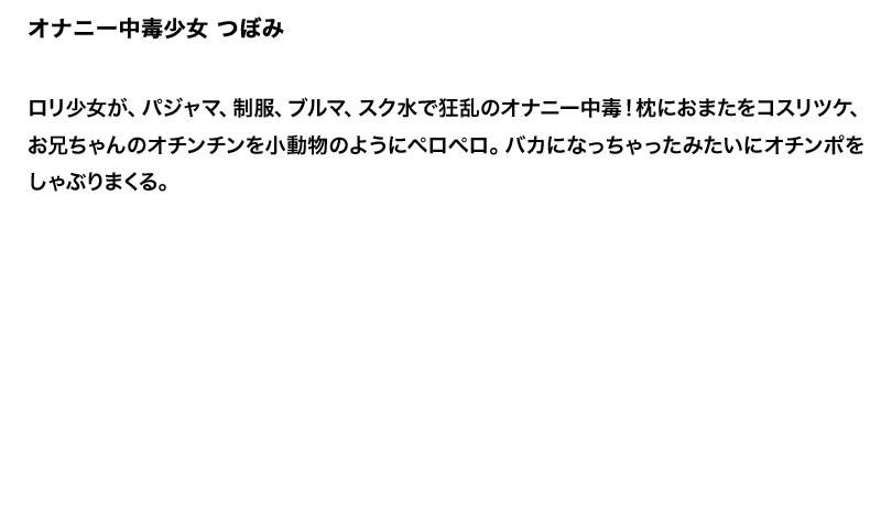 【お得セット】まとめて抜ける!!オナニー中毒少女 シリーズ つぼみ 椎名りく 永瀬あき2