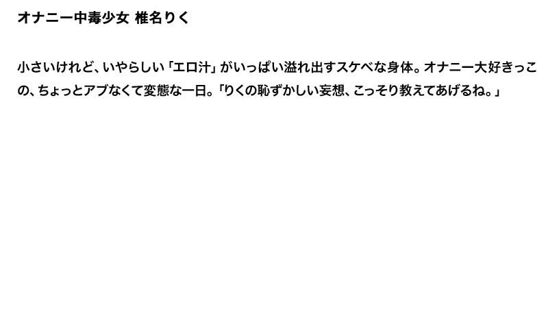 【お得セット】まとめて抜ける!!オナニー中毒少女 シリーズ つぼみ 椎名りく 永瀬あき4