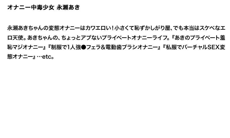 【お得セット】まとめて抜ける!!オナニー中毒少女 シリーズ つぼみ 椎名りく 永瀬あき6