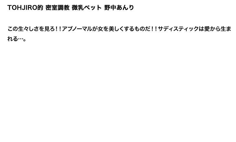 【お得セット】まとめて抜ける!!TOHJIRO的 密室調教 シリーズ 野中あんり 妃乃ひかり 七咲楓花2
