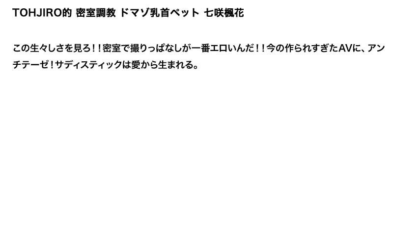 【お得セット】まとめて抜ける!!TOHJIRO的 密室調教 シリーズ 野中あんり 妃乃ひかり 七咲楓花6