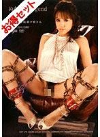 【お得セット】まとめて抜ける!!拘束椅子Legend シリーズ 水元ゆうな nao. 小澤マリア