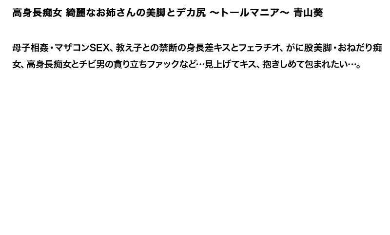 【お得セット】まとめて抜ける!! 高身長痴女 シリーズ 青山葵 山本美和子 青山沙希2