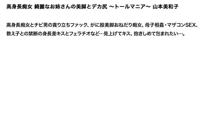 【お得セット】まとめて抜ける!! 高身長痴女 シリーズ 青山葵 山本美和子 青山沙希4