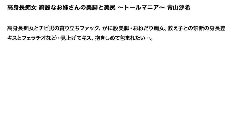 【お得セット】まとめて抜ける!! 高身長痴女 シリーズ 青山葵 山本美和子 青山沙希6