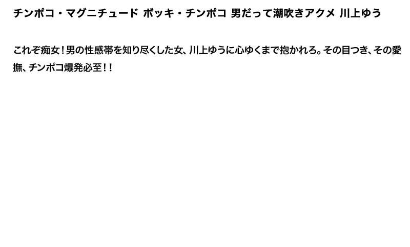 【お得セット】まとめて抜ける!! チンポコ・マグニチュード シリーズ 2 妃乃ひかり 川上ゆう 星野あかり4