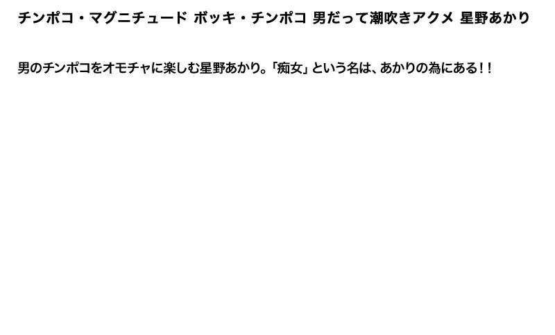 【お得セット】まとめて抜ける!! チンポコ・マグニチュード シリーズ 2 妃乃ひかり 川上ゆう 星野あかり6