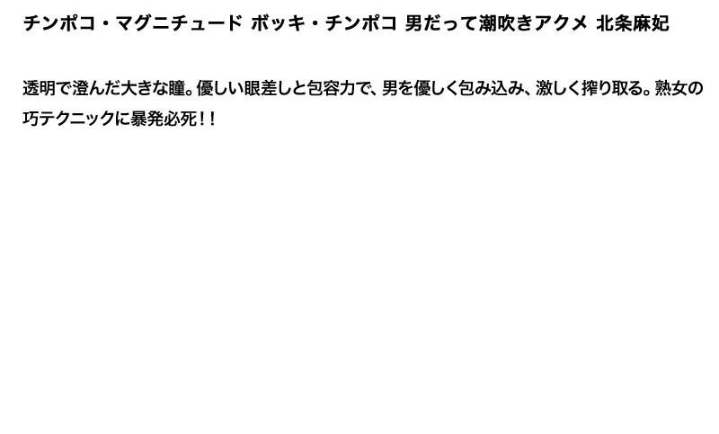 【お得セット】まとめて抜ける!! チンポコ・マグニチュード シリーズ 3 北条麻妃 RUMIKA 三浦芽依2