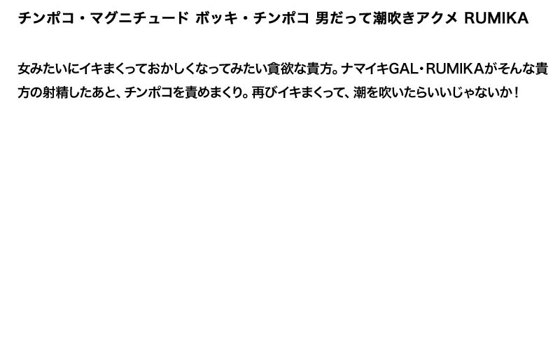 【お得セット】まとめて抜ける!! チンポコ・マグニチュード シリーズ 3 北条麻妃 RUMIKA 三浦芽依4