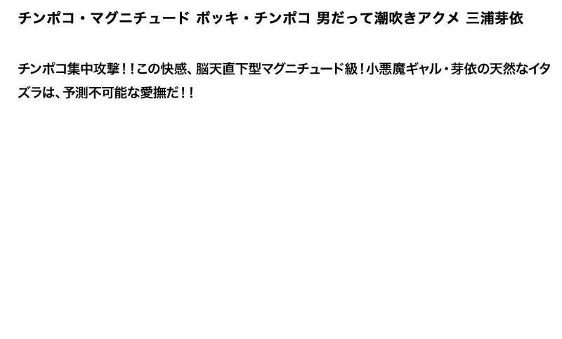【お得セット】まとめて抜ける!! チンポコ・マグニチュード シリーズ 3 北条麻妃 RUMIKA 三浦芽依6