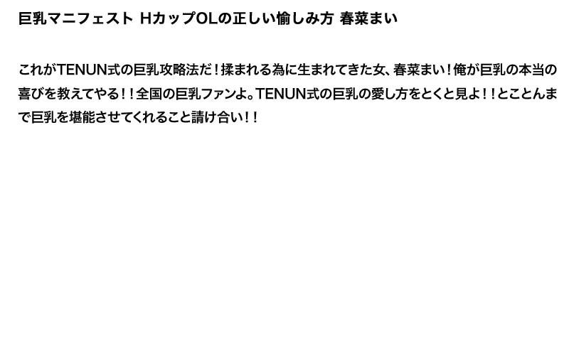 【お得セット】まとめて抜ける!! 巨乳マニフェスト シリーズ 春菜まい 友田真希 星川ヒカル2