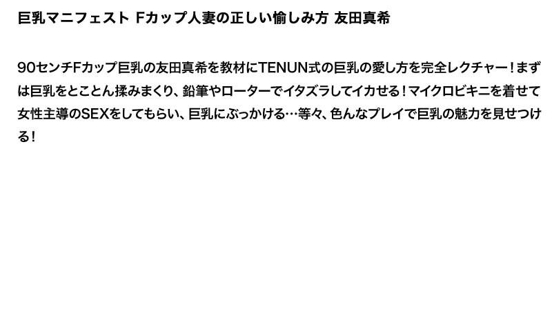 【お得セット】まとめて抜ける!! 巨乳マニフェスト シリーズ 春菜まい 友田真希 星川ヒカル4