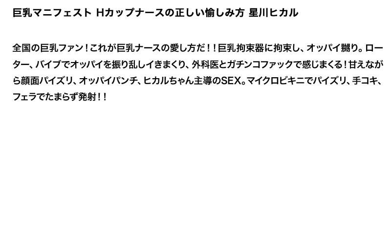 【お得セット】まとめて抜ける!! 巨乳マニフェスト シリーズ 春菜まい 友田真希 星川ヒカル6