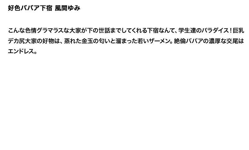 【お得セット】まとめて抜ける!! 好色ババア下宿 シリーズ 風間ゆみ 村上涼子 浅倉彩音2