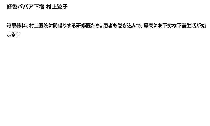 【お得セット】まとめて抜ける!! 好色ババア下宿 シリーズ 風間ゆみ 村上涼子 浅倉彩音4