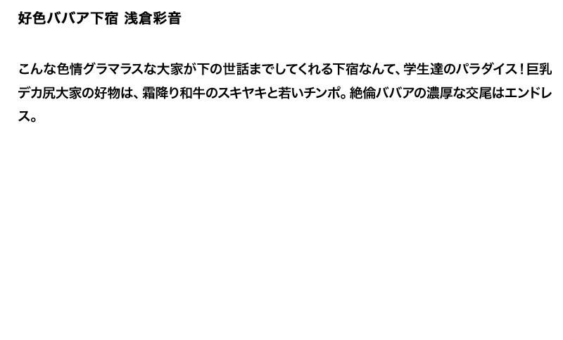 【お得セット】まとめて抜ける!! 好色ババア下宿 シリーズ 風間ゆみ 村上涼子 浅倉彩音6