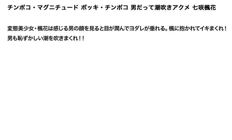 【お得セット】まとめて抜ける!! チンポコ・マグニチュード シリーズ 4 七咲楓花 松すみれ 水沢真樹 画像2