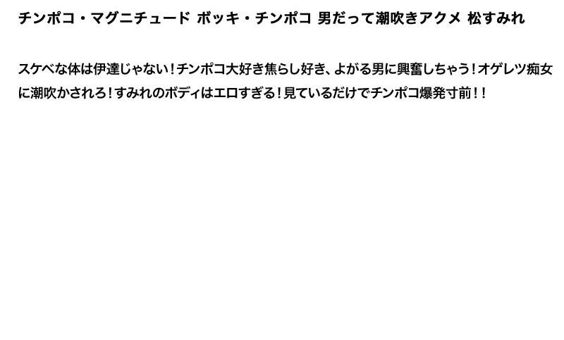 【お得セット】まとめて抜ける!! チンポコ・マグニチュード シリーズ 4 七咲楓花 松すみれ 水沢真樹 画像4