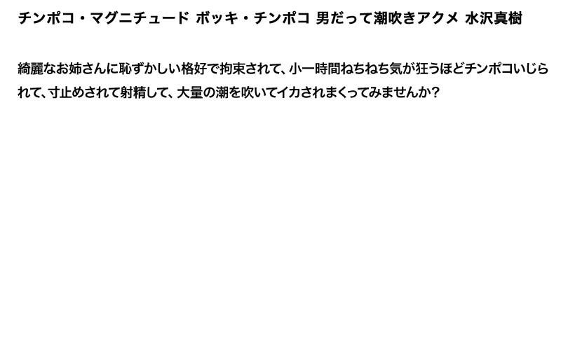 【お得セット】まとめて抜ける!! チンポコ・マグニチュード シリーズ 4 七咲楓花 松すみれ 水沢真樹 画像6