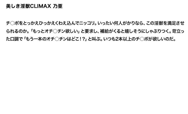 【お得セット】まとめて抜ける!! 美しき淫獣CLIMAX シリーズ 乃亜 星野あかり 三浦亜沙妃 画像2
