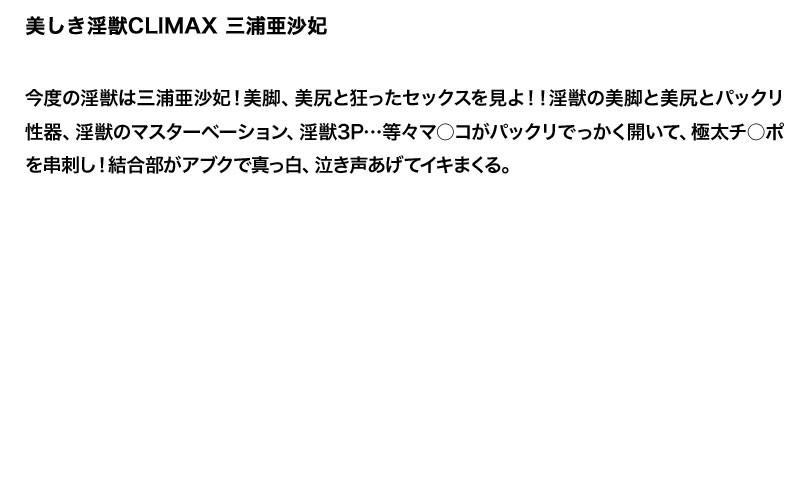 【お得セット】まとめて抜ける!! 美しき淫獣CLIMAX シリーズ 乃亜 星野あかり 三浦亜沙妃 画像6