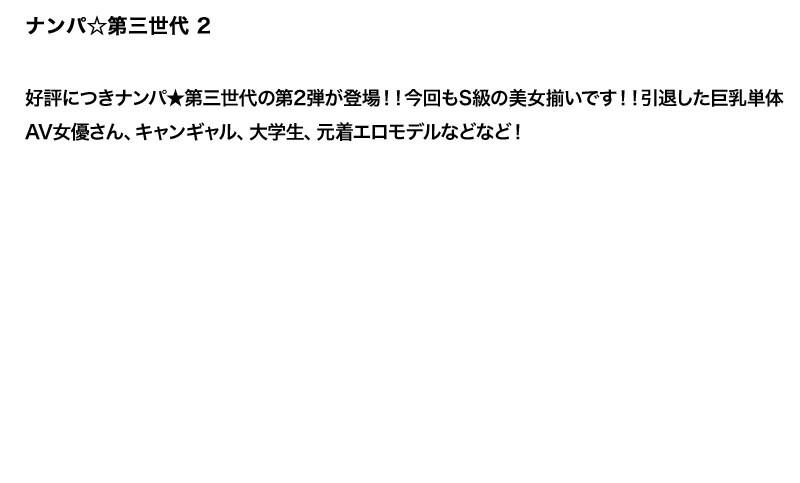 【お得セット】まとめて抜ける!! ナンパ☆第三世代 シリーズ 画像2
