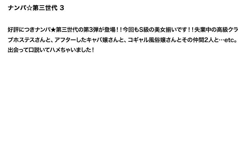 【お得セット】まとめて抜ける!! ナンパ☆第三世代 シリーズ 画像4