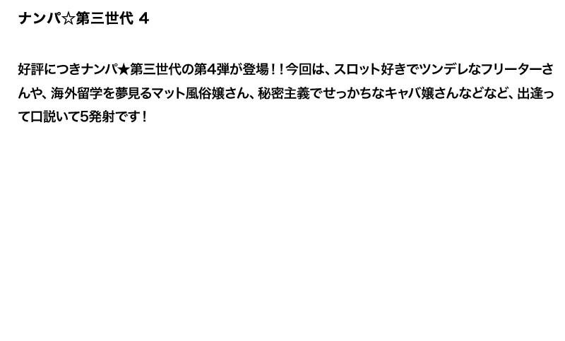 【お得セット】まとめて抜ける!! ナンパ☆第三世代 シリーズ 画像6