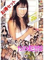【お得セット】まとめて抜ける!! ナンパ☆第三世代 シリーズ ダウンロード