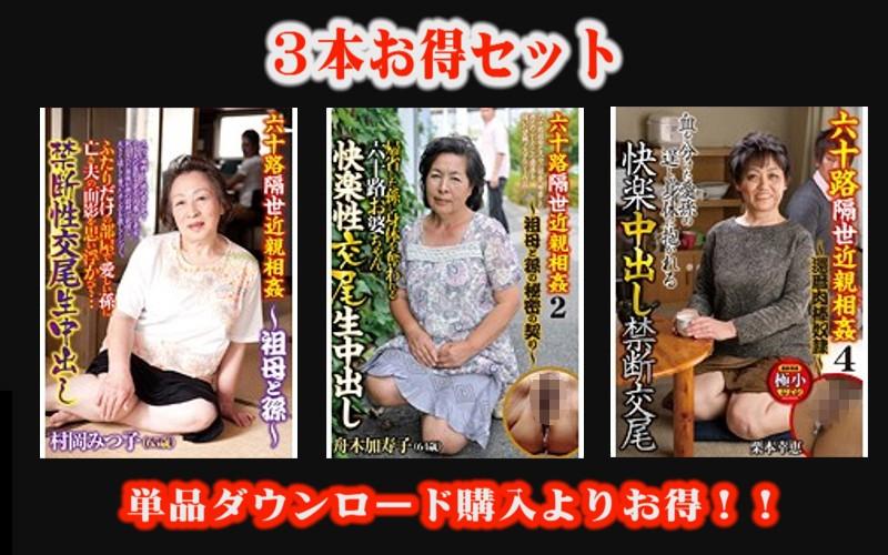 村岡みつ子 セット商品 【お得セット】六十路隔世近親相姦1・2・4