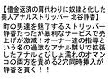 【お得セット】熟女アナル遊戯・復活!!超有名熟女アナル遊戯・借金返済の肩代わりに奴隷と化した美人アナルストリッパー