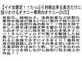 【お得セット】イイ女限定!!たっぷり射精出来る貴方だけに...sample2