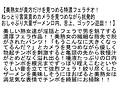 【お得セット】イイ女限定!!たっぷり射精出来る貴方だけに...sample6