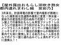 【お得セット】屋外露出おもらし潮吹き熟女・都内出没露出ナ...sample2