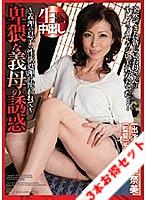 【お得セット】欲求不満なお義母さんを犯したい・卑猥な義母の誘惑・卑猥な肉体の五十路母と息子の秘密の関係 stemaz00040のパッケージ画像