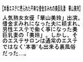 【お得セット】禁断のお義姉さん・本番エステに売られた不幸...sample4