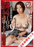 【お得セット】禁断のお義姉さん・本番エステに売られた不幸...