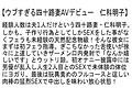 【お得セット】新人・熟年AVデビュー!!・その辺に居る可愛いおばさん初AV出演!!・ウブすぎる四十路妻AVデビュー6