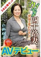 【お得セット】新人・熟年AVデビュー!!・その辺に居る可愛いおばさん初AV出演!!・ウブすぎる四十路...