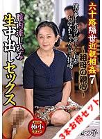 【お得セット】六十路隔世近親相姦3・5・7