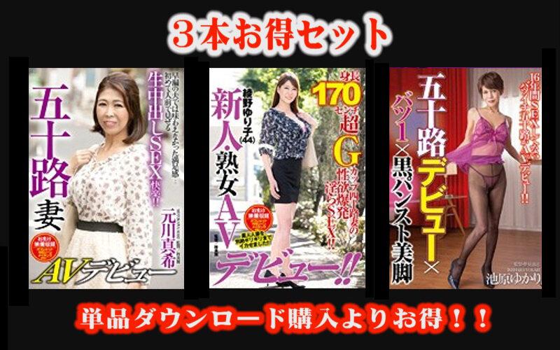 【お得セット】五十路妻AVデビュー・新人・熟女AVデビュー!!・五十路デビュー×バツ1×黒パンスト美脚