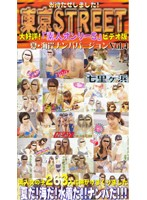 東京STREET 夏 海岸バージョン VOL.4 ダウンロード
