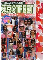 東京STREET SUMMER VERSION VOL.3 ダウンロード