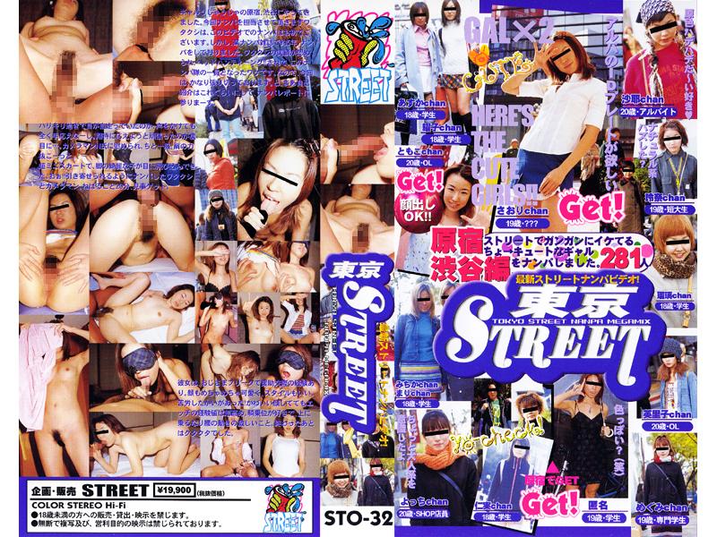 (sto032)[STO-032] 東京STREET 原宿 渋谷編 りえチャン ダウンロード