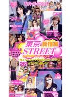 東京STREET 新宿編 ゆいチャン りかチャン やよいチャン ダウンロード