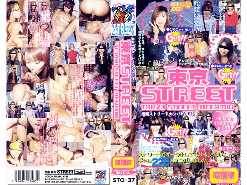 (sto037)[STO-037] 東京STREET 原宿編 ひろこチャン まいチャン あやかチャン ダウンロード